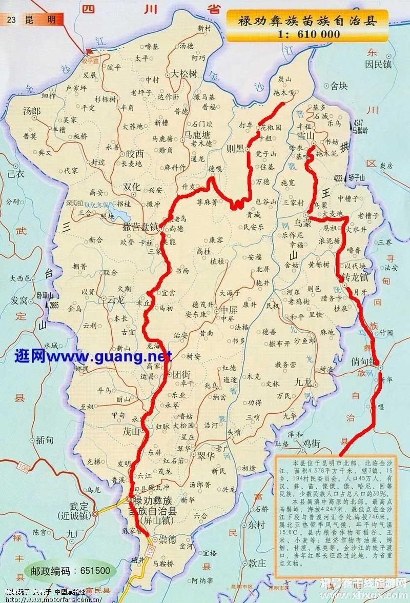 97年初我从地图上看出则黑乡北侧与东川落雪乡,禄劝雪山乡三乡交汇