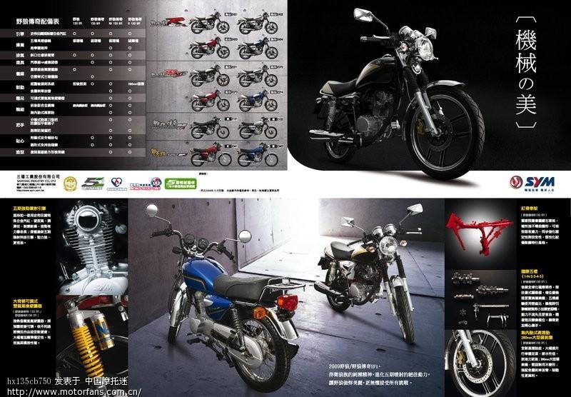 台湾的摩托车都是电喷的,可惜没看到有人骑电喷的传统款野狼125(野狼