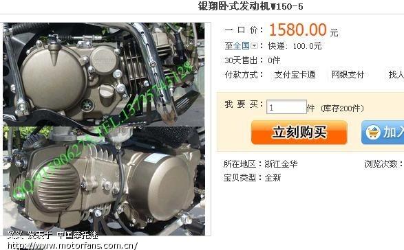 看中隆鑫真太本田125卧式发动机,付参数,懂得朋友来发表一下意见图片