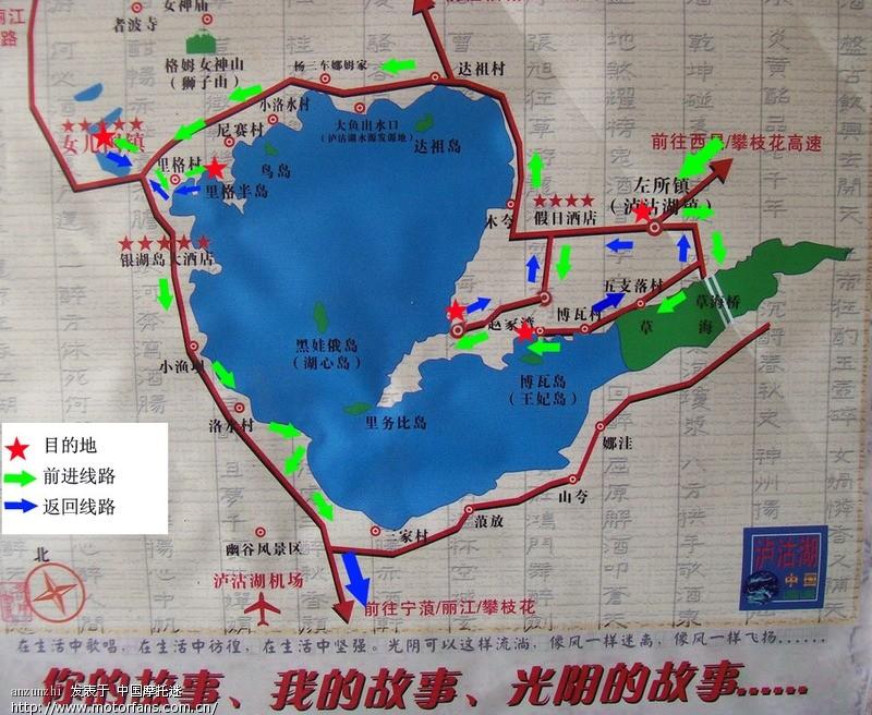 途径宁蒗县城,永胜县,程海风景区(线路错误误入),华坪县等地.