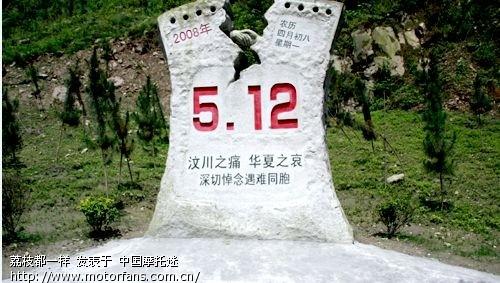 纪念汶川地震两周年图片
