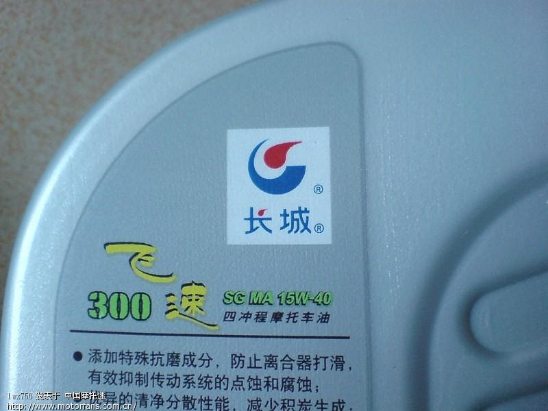 图片不断更新,机油图,前叉标志牌,换大灯和仪表灯,第二次换机油