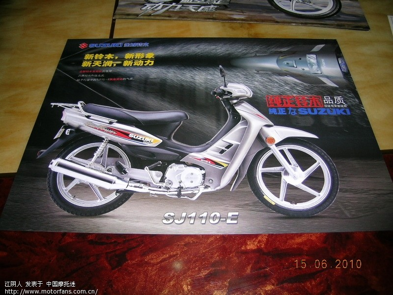 金城铃木sj110-e天灵骑行报告(江阴)