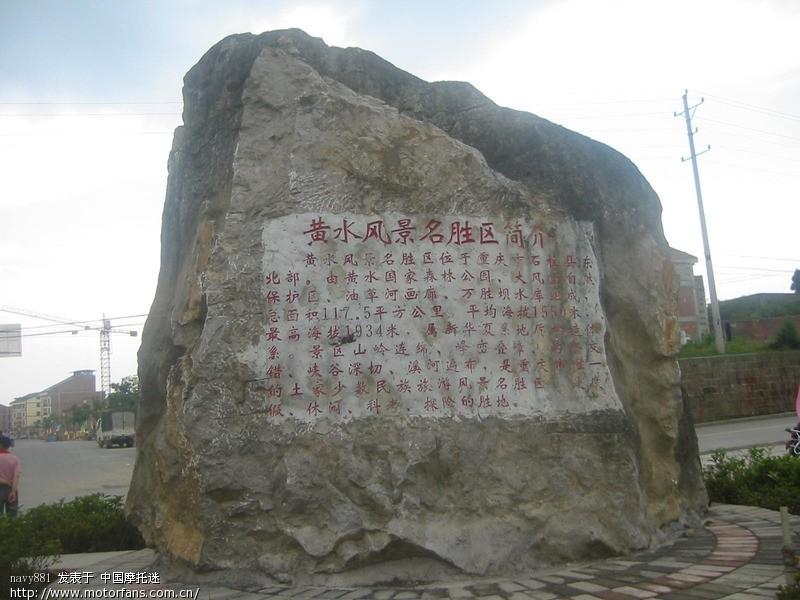 重庆石柱县黄水森林消夏节在现场!大量图片以犒劳兄弟