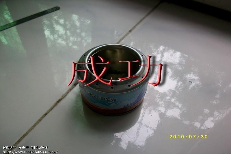 用易拉罐制作酒精炉