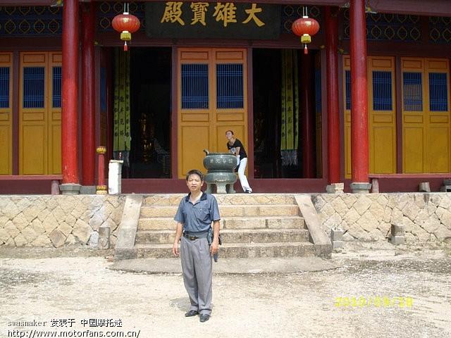 09.18顺昌华阳山风景区游览