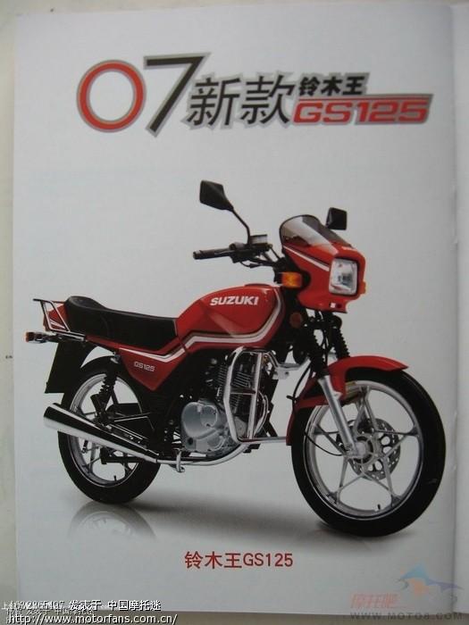 标题 新款GS125铃木王摩托车 阅读全部 上一主题 下一主题