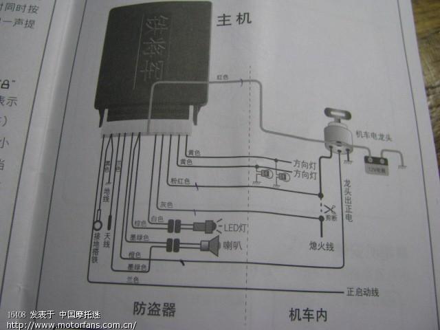 新买的ybz125,求:安装铁将军8883防盗器接线法. - 车