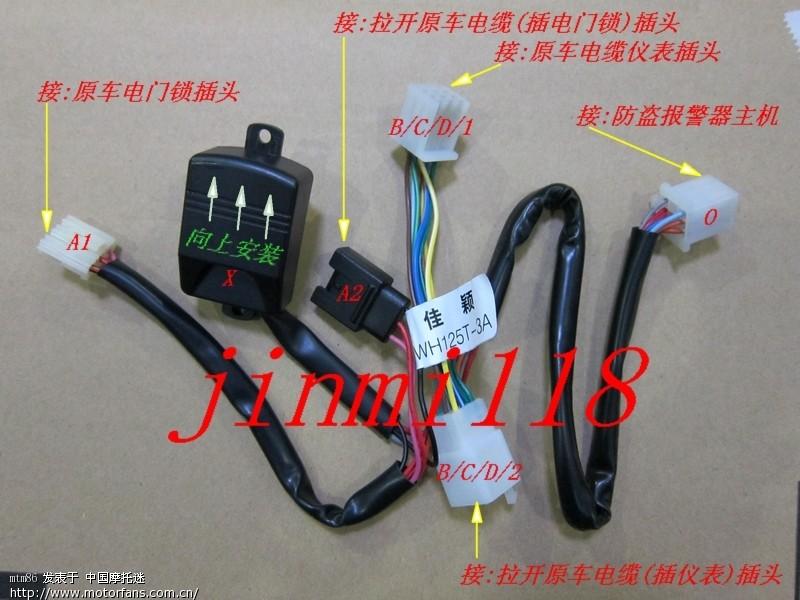 车防盗器安装方法_YBR125安装防盗报警器方法雅马哈摩托车