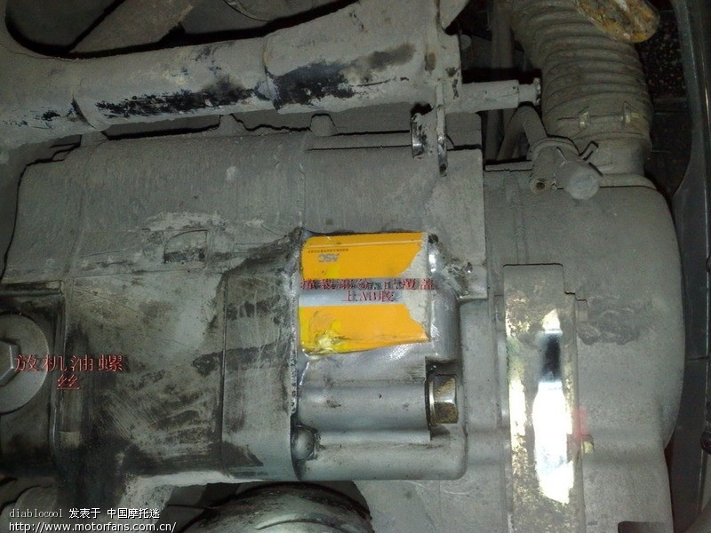 动机下曲轴箱 油底壳 被撞裂了,漏机油了高清图片