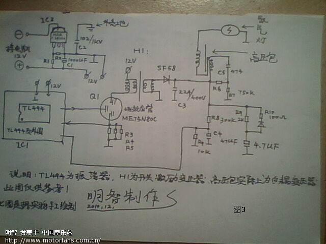 摩托车安定器原理图3