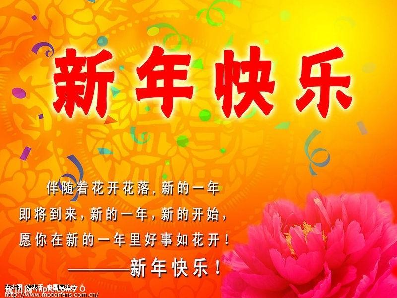 公司新年祝福语2014_公司新年贺卡祝福语