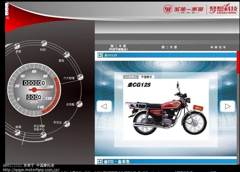请问本田国3金cg是什么发动机?是otr图片