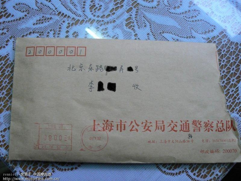 上海交警总队的来信
