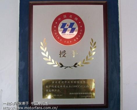 哪些摩托贴有中国名牌的标志 高清图片