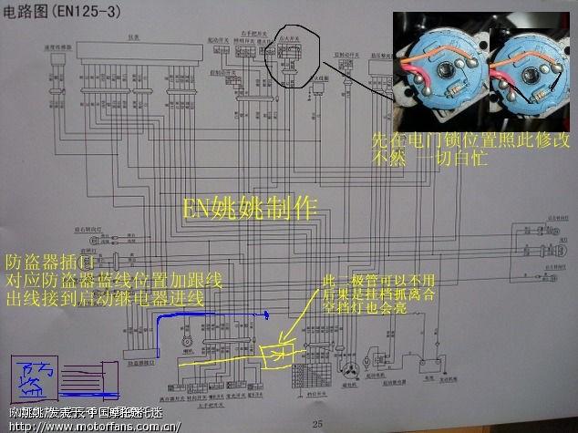 52 k); 摩托车论坛 维修改装; 铁将军防盗器电路图