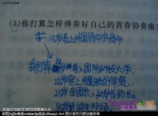 拉登坦言:中国是唯一惹不起的国家 - 上海摩友