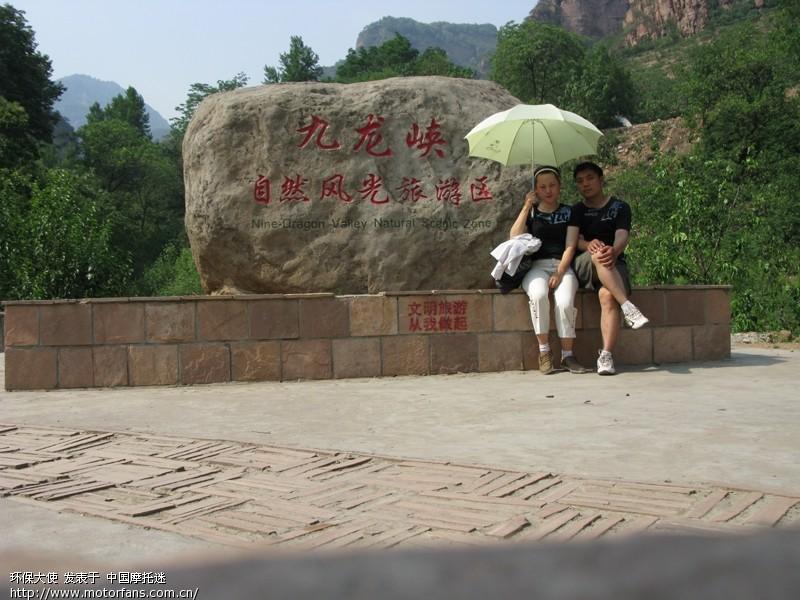 03 邯郸-邢台九龙峡自然风景区