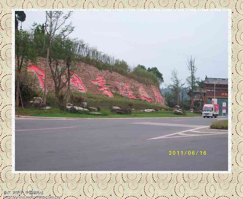 蓬溪县——中国书法之乡.jpg
