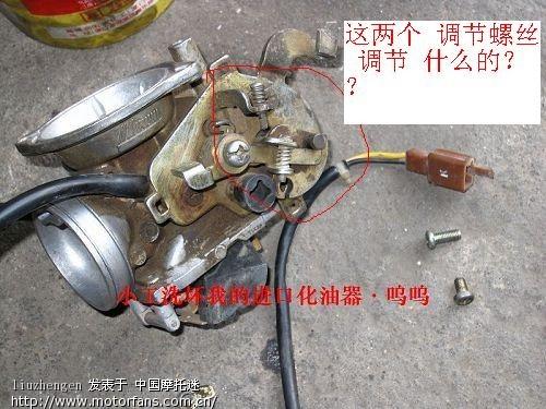 化油器. - 豪爵铃木-踏板车讨论专区 - 摩托车论坛
