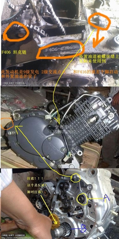 内部结构完全同上   发动机内部主要零件进口(小链条