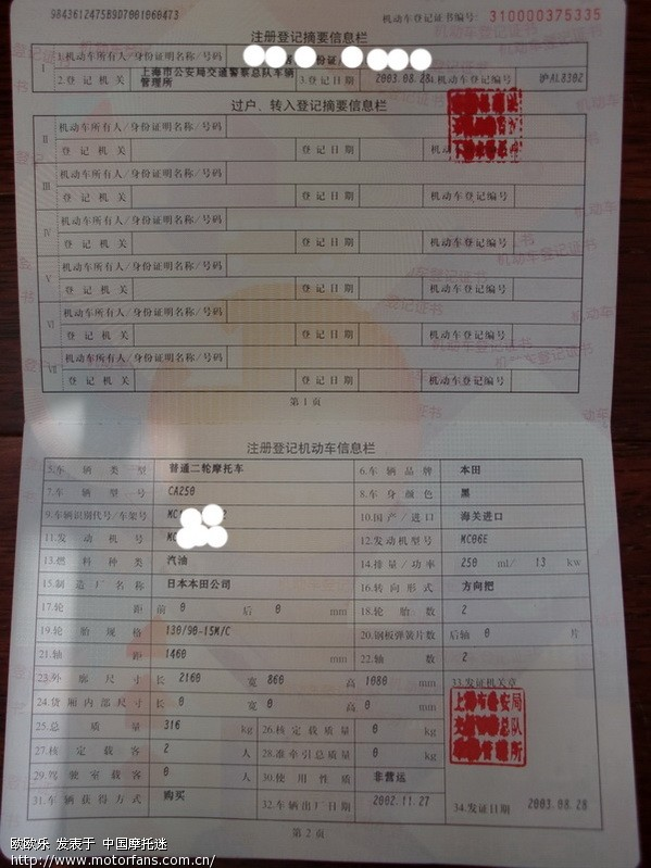 出售03年沪a进口本田双缸太子车ca250