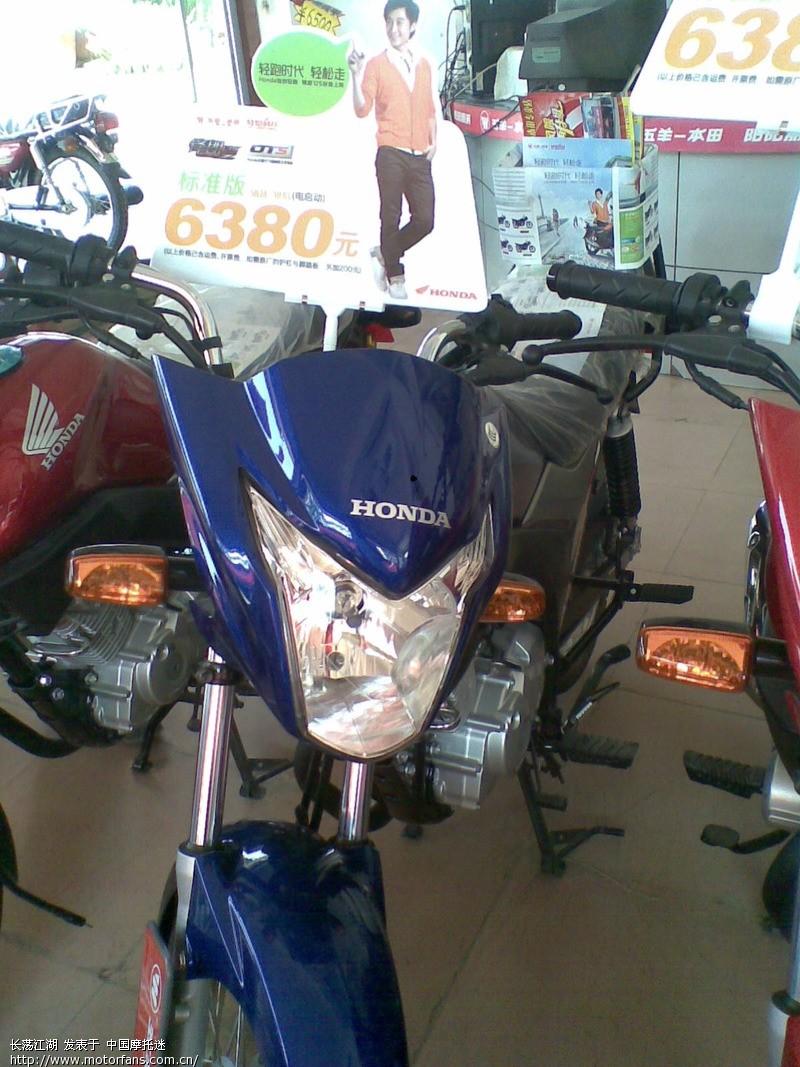 摩托车论坛 五羊本田-骑式车讨论专区 五羊本田-锋朗125 03 我的红