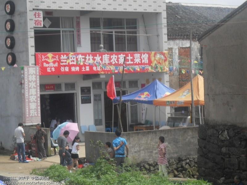 """标题: 摩行""""台州的香格里拉""""——临海兰田风景区"""