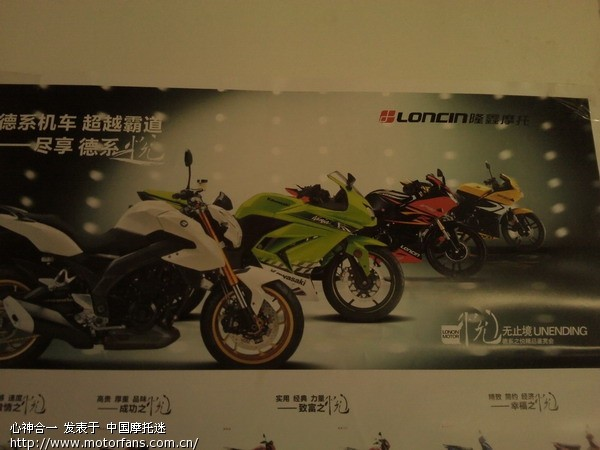 大家存钱吧 隆鑫川崎250小忍者来了 摩托车 高清图片