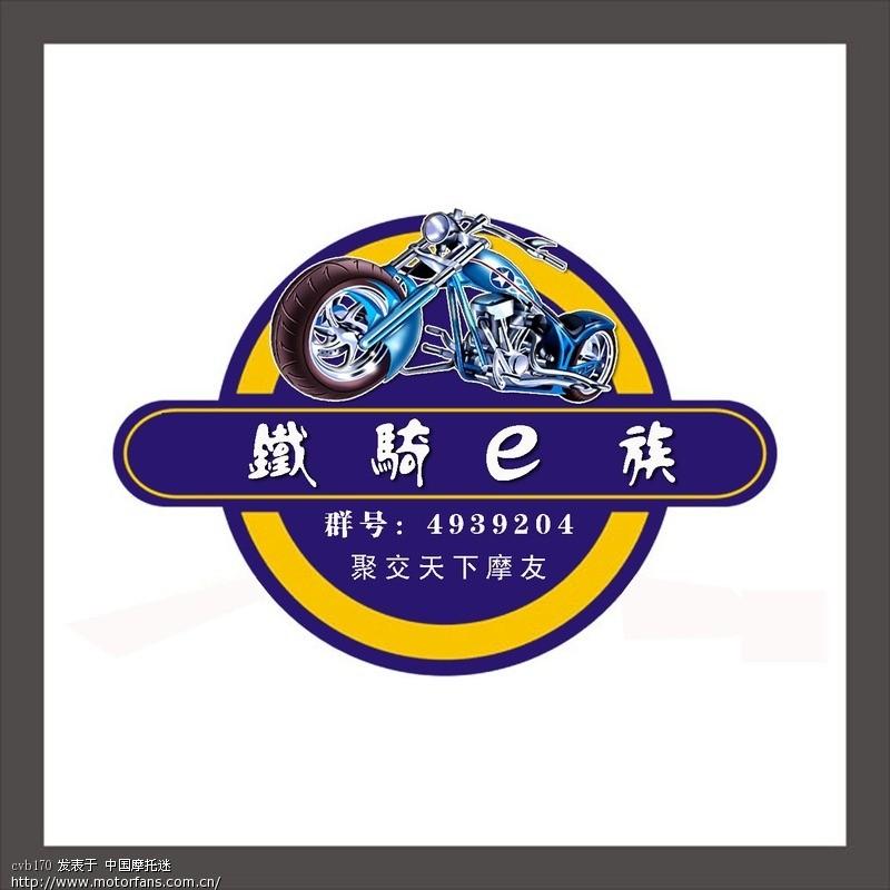 授权使用摩托yes车友会标志;给钦州全城摩托车爱心车队;新队旗出炉.