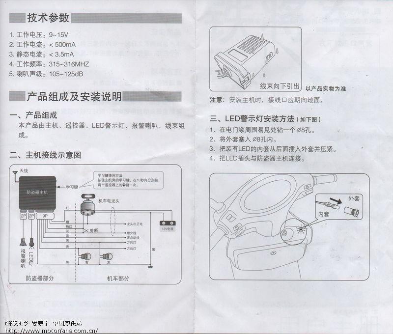 求 摩托车防盗报警器 安装指南 - 铁将军 火星人2012