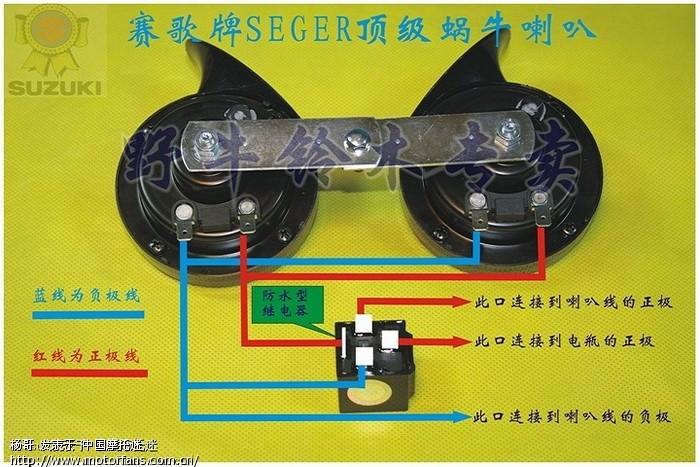 继电器的接法图; 蜗牛喇叭继电器