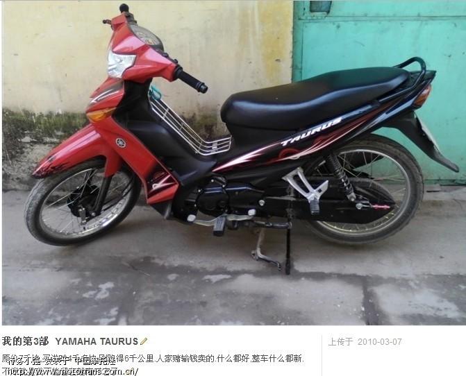 摩托车论坛 雅马哈弯梁摩托车 弯梁世界 越南版i8的广告真高清图片