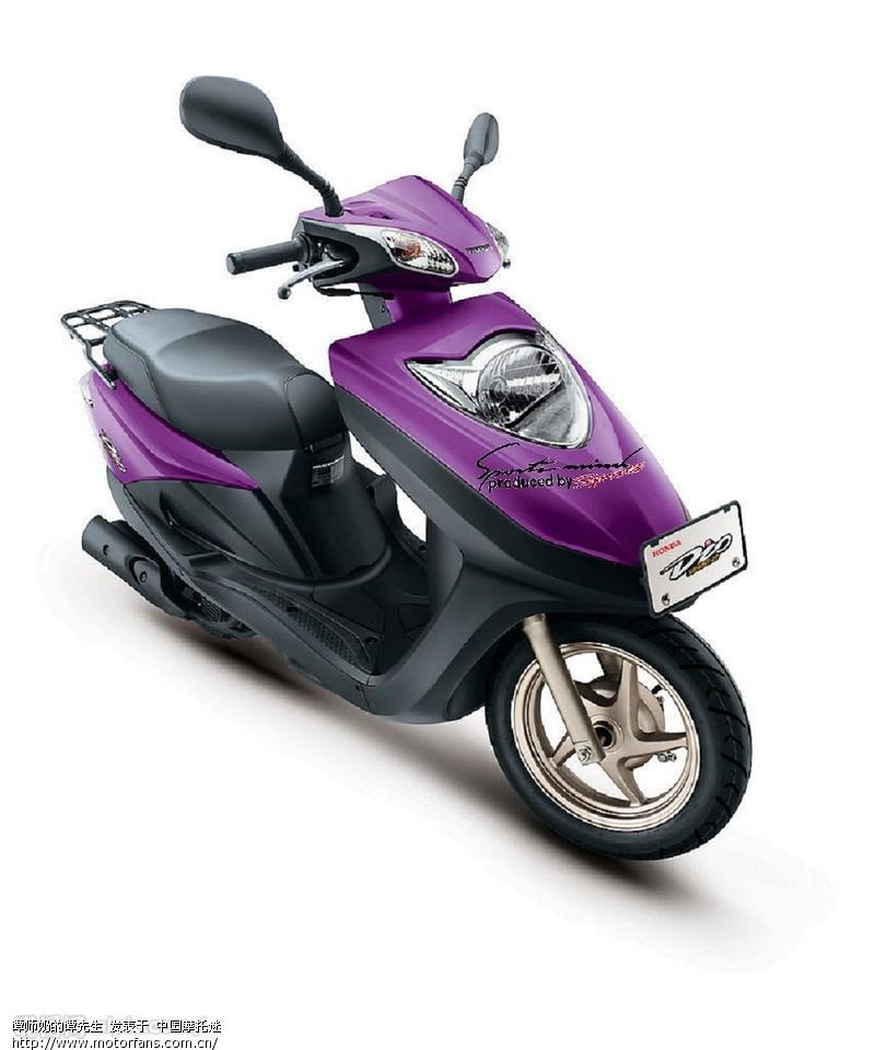 摩托车论坛 踏板论坛 新大洲本田-踏板车讨论专区 03 紫色dio能来发