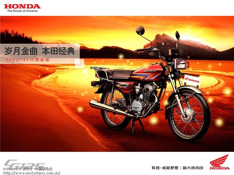 国产本田cg广告 - 新大洲本田 - 摩托车论坛 - 中国第