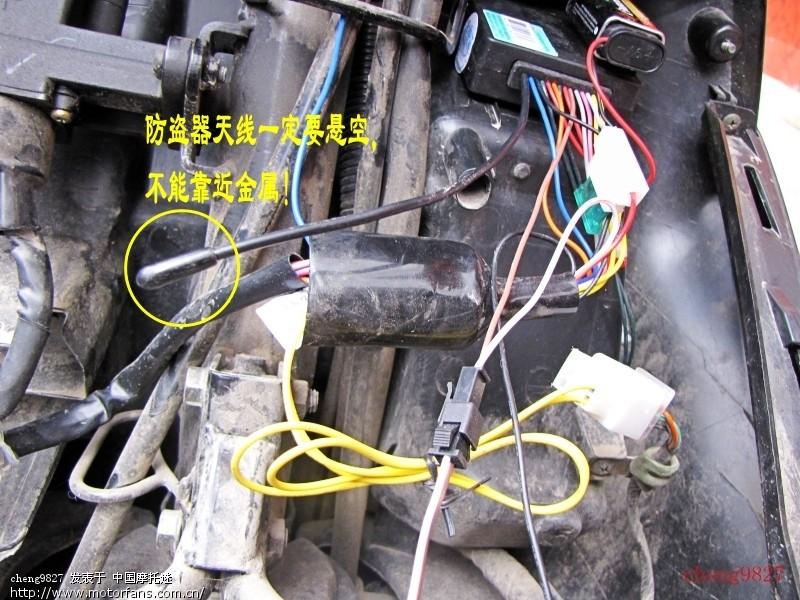 10a加装2012款铁将军s881摩托车双向防盗器作业