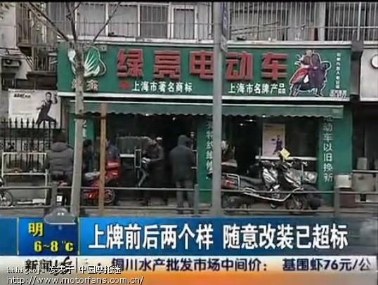 上海集中整治超标电动车