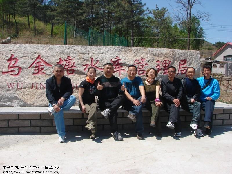"""标题: 2012""""五四青年节""""!摩旅葫芦岛乌金塘水库"""
