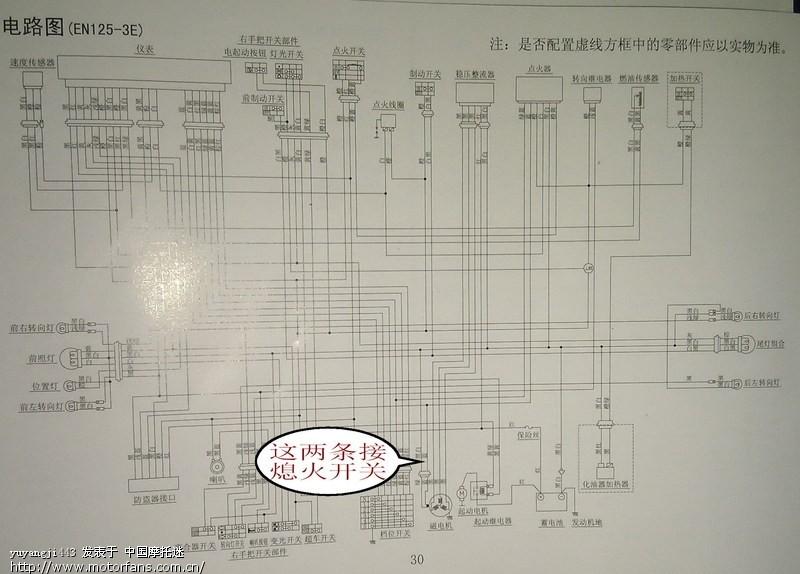 豪爵150-16电路图