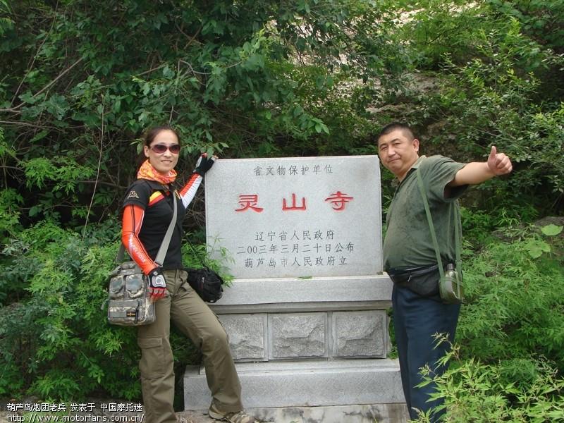 2012年6月19日摩旅葫芦岛凉水井子灵山寺(图)