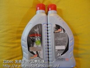 里 第一次更换五羊本田专用机油800毫升的瓶子 只看楼主 上一主题 高清图片