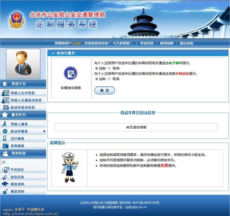 大家可以去北京交管局网站定制免费的违章,验