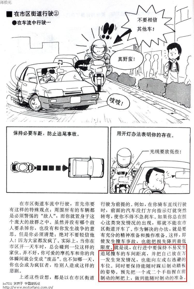 这套漫画论坛经常看,很有意思。-摩托车动画摩托看漫画图片