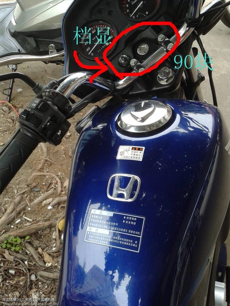 摩托车论坛 新大洲本田-骑式车讨论专区 03 ★★红色锐彪cb125提车