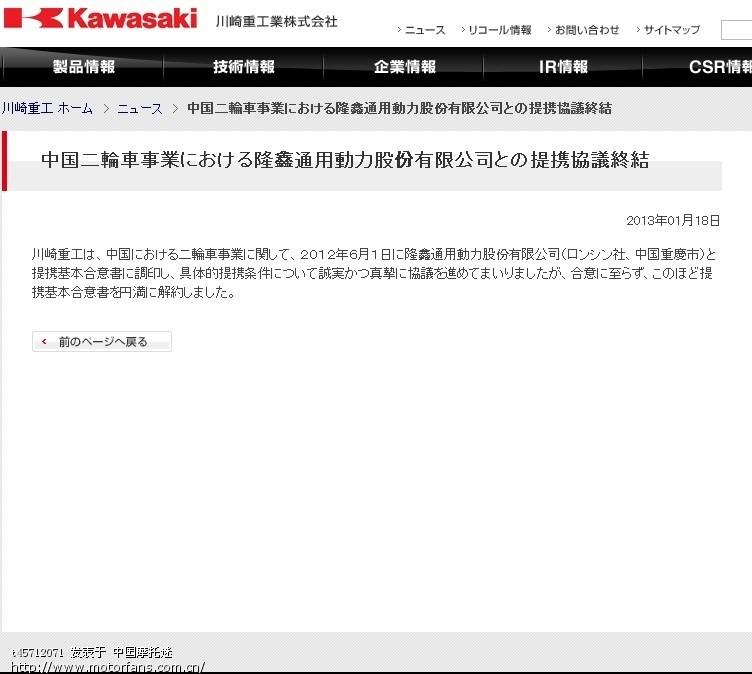 关于ninja 250 小忍者,爆川崎与隆鑫已解约 摩托车论坛 摩高清图片