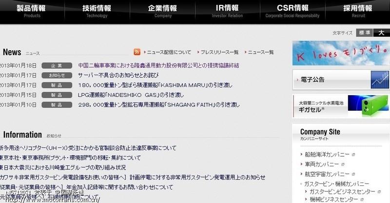 关于ninja 250 小忍者,爆川崎与隆鑫已解约 高清图片