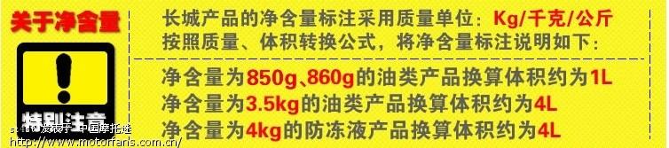 4升的15w-40的机油重量是约等于