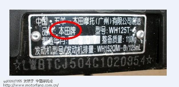 03 骊驰gw250的车身铭牌写的是什么?豪爵铃木牌还是铃木牌?