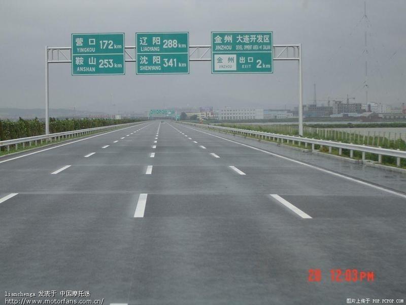 沈大高速公路共设置41个出口和服务区列表