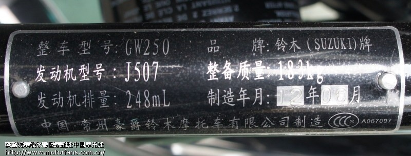 骊驰gw250的车身铭牌写的是什么?豪爵铃木牌还是铃木牌?